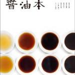 東京・神奈川方面の皆さ〜ん、醤油本&せとうち暮らしイベント開催です!!