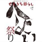 【新刊】せとうち暮らしvol.06 祭りのカタチ