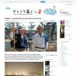 「せとうち暮らし」英語版サイトがオープン