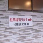 「銭湯部・女子」今日は「にしき温泉」(1)