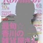 スイーツ・ブックが、香川こまち 6月号に掲載されています。