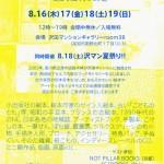 【イベントのご案内】旅するポポタム-高知・沢田マンション編