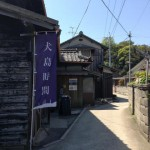 いよいよ後半戦に突入。第10回犬島時間、5月5日(日・祝)まで開催中です。