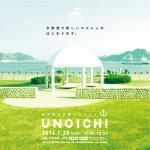 「UNOICHI」行きまーす。