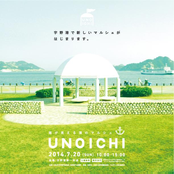 unoichi2014夏フライヤー_ol