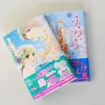 ひうらさとるさんの「うらら」最新刊が発売!