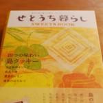 菓子工房ルーヴ×せとうち暮らし!讃岐の物語を届けるお菓子「SWEETS BOOK」