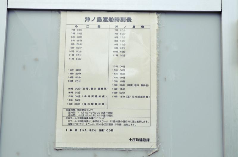 沖之島渡船時刻表