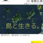 廃校キャラバン05「島と生きる。」が開催されます。