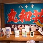瀬戸内の本を集めました!高松商工会議所にて