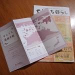 「せとうち暮らし9」リニューアル1周年特別付録!