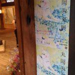 古木里庫さんの丸岡未来展に行ってきました。