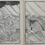 悪魚退治伝説の地をたどる 2 ―悪魚編―
