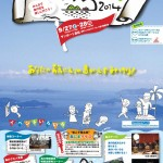 9/27・28かがわ島フェスタ2014に「せとうち暮らし」も参加!!
