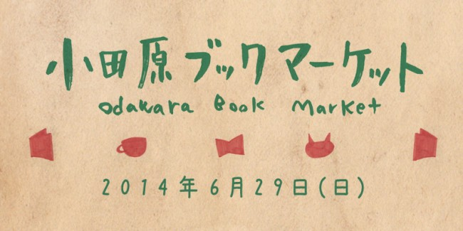 bookmarket2014