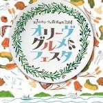 オリーブオイルの食の祭典 出店者募集中!(締切8/7)