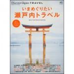 『Discover Japan TRAVEL いまめぐりたい瀬戸内トラベル』発売中です。