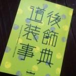 「道後装飾辞典」完成です。