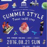港で夏休みの思い出をつくろう!『Summer Style ~Teens small step~』