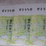 4月19日(土)せとうち暮らしが大阪に行きます!