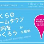 【8月3日(土)】 ぼくらのホームタウン案内をつくろう in 小豆島 「瀬戸内 デジタル アーカイブ プロジェクト」