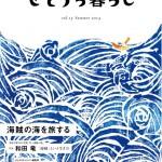 【せとうち暮らし】Vol.13。