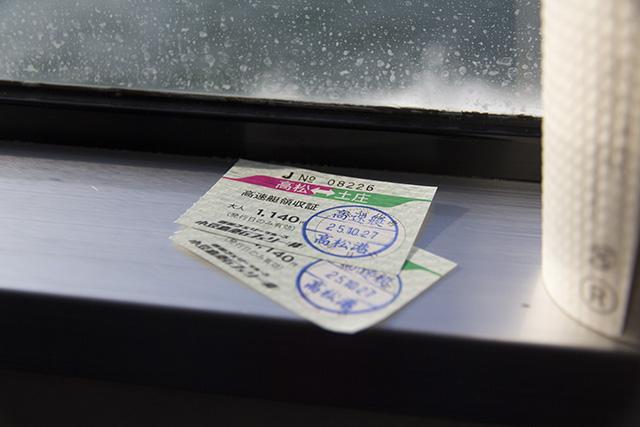 うどんを食べていたらフェリーに乗り遅れたので、高松港から高速艇で土庄港へ。