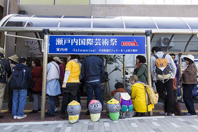 犬島行きの整理券の列。