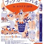 6月9日(日) 「ブックカーニバル in カマクラ」で せとうち暮らし を販売します