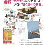 Komachi12月号に掲載されました!