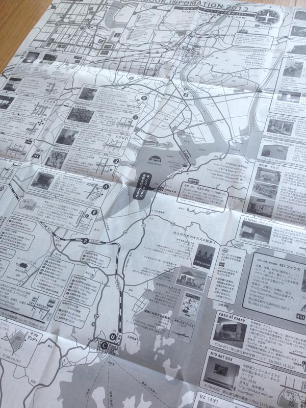 岡山カフェ・アートブック案内2013