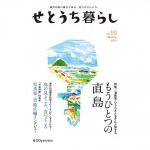 島へのカギ/10号表紙のちょっと裏話