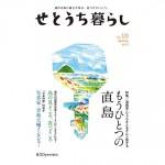 せとうち暮らしvol.10 特集/漫画家・ひうらさとるさんと旅するもうひとつの直島