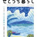 「せとうち暮らしvol.16」2015夏号 販売キャンペーン始まります!!
