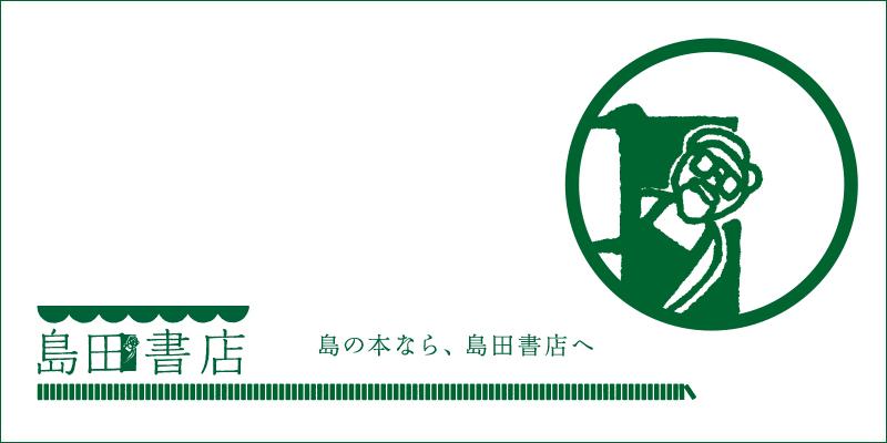 島田書店 離島経済新聞