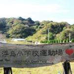『せとうち暮らし』vol.12の取材で周防大島から浮島へ。